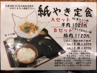 日本橋の紙なべ 元祖紙やきホルモサ - ランチメニュー(2019.11)