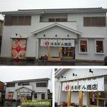 まるぎん商店 - まるぎん商店(ウー愛知県岡崎市)食彩品館.jp撮影