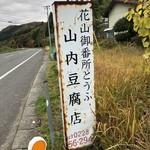 山内豆腐店 -