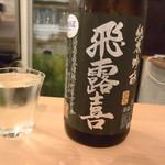 長者町立ち飲み やいちゃん - 飛露喜 純米吟醸(黒ラベル)