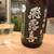 長者町立ち飲み やいちゃん - ドリンク写真:飛露喜 純米吟醸(黒ラベル)