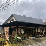 大久商店 山の幸直売店 -