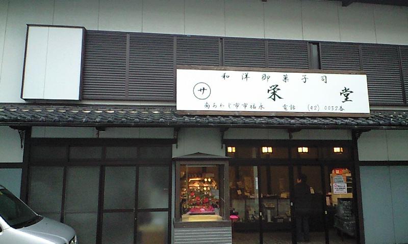 御菓子司 栄堂