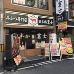 牛かつ専門店 日本橋 富士 -