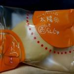 旬菓庵かどや   - 料理写真:太陽とおらんじゅ 125円