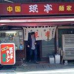 みん亭 - お店の外観