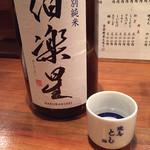 明神下 焼鳥とし - 日本酒は伯楽星から 店名入りのお猪口がありました