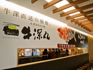 天草 牛深丸 SAKURA MACHI店
