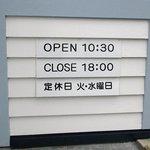 北海道鳥濱珈琲館 - 北海道鳥濱珈琲館 - 2019年秋