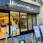 Hiranoya - お店の外観