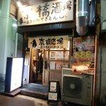 京橋酒場 -