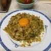 おぼこ飯店 - 料理写真:カレー焼飯①