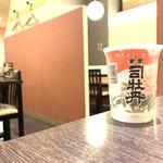119412111 - 司牡丹 本醸造 ほろよいカップ【高知】680yen