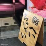 麦ノ音 - その他写真: