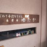 長栄寺ゆたか -