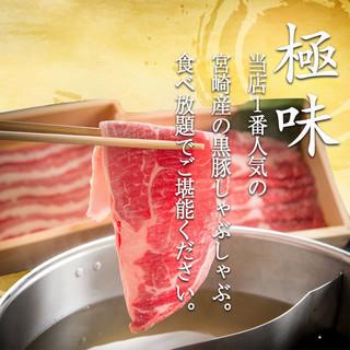鹿児島黒豚しゃぶしゃぶ食べ放題!まさかまさかの3,000円!