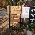 キッチン ヤマナミ - わんこさんO.K