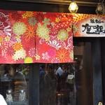 鶏Soba 座銀 - 外観写真:
