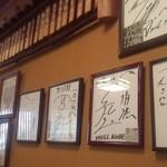 一久 - 店内の壁一面に有名人の色紙あり