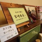 うなぎ はす沼 - 店舗内観(産地案内,宮崎県産)
