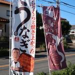 うなぎ はす沼 - 幟(店舗前,見沼台通り)
