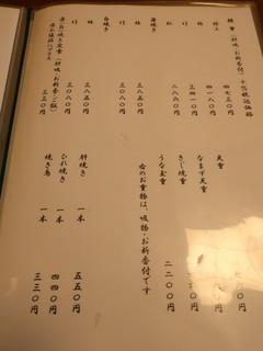 うなぎ はす沼 - お品書き(令和元年11月10日)