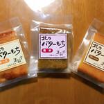 洋菓子工房年輪舎 - 料理写真:北のバターもち 3種