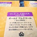 駅馬車 - 日本酒に凄く合うチーズ「オールド・アルクマール 36ヶ月熟成」