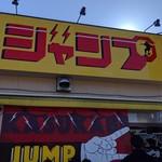 ジャンプ - 店舗外観