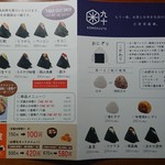 119446116 - メニュー(新)