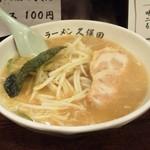 ラーメン久保田 - 「中華そば」です