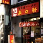 Hokkaidouramenrairaiken - 店舗外観