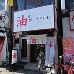 きりん寺 - きりん寺 長居店