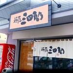 麺屋 三四郎 - 外観