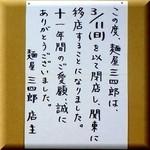 麺屋 三四郎 - 移転挨拶