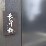 薫 HIROO - メイン写真: