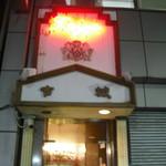 古城 - 上野にあり