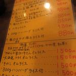 チャモロ - 店内のメニュー