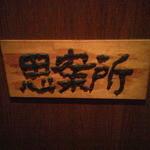 麺・粥 けんけん - トイレの扉には