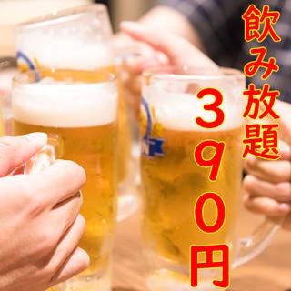 ◆驚き情熱価格◆約50種類の飲み放題は390円でご利用可能!