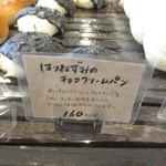 119472229 - 店頭のハリネズミのパン
