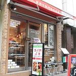 生パスタバカの店 銀座パストディオ - 赤いテントが目印の店頭