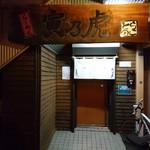 らーめん寅乃虎 - 店舗外観