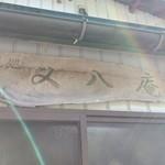 又八庵そば処 - 外観5