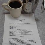 トータス コーヒー ビーンズ バイ ユナイト - French  pressで淹れて所望。う~ん好みだ♪