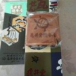 亀井堂総本店 -