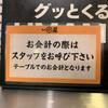 博多かわ屋 べつどころ 神田店