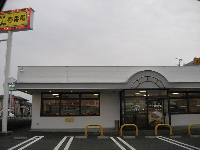 CoCo壱番屋 鹿屋バイパス店