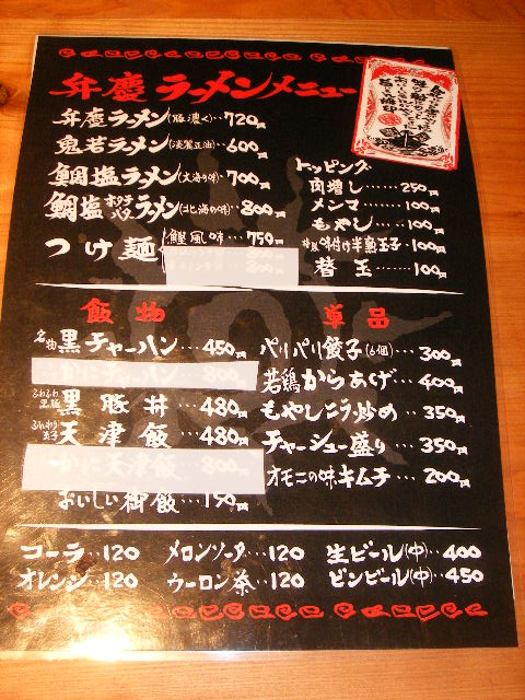 弁慶ラーメン 本店