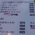 1195841 - おしながき